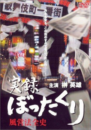 実録・ぼったくり 風営法全史 [DVD]