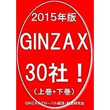 バフェット流で読み解くGINZAX30社!2015年版(上巻+下巻): <特選・優良企業>