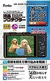 Kenko 液晶保護フィルム 液晶プロテクター CASIO EXILIM EX-10用 KLP-EX10