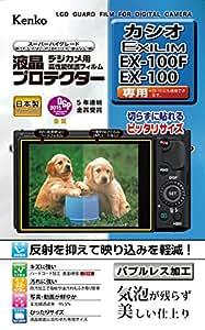 Kenko 液晶保護フィルム 液晶プロテクター CASIO EXILIM EX-100F/EX-100用 KLP-EX100F