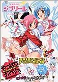 魔界天使ジブリール ビジュアルファンブック (Raspberry books)