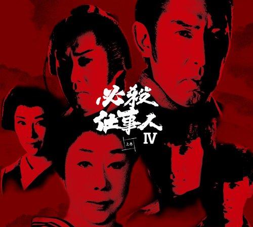 必殺仕事人IV 上巻 [DVD]