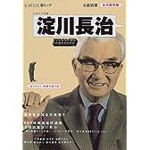 淀川長治―サヨナラ特集 (KAWADE夢ムック)