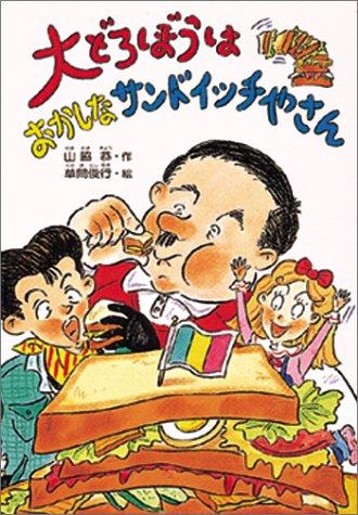 大どろぼうはおかしなサンドイッチやさん (大どろぼうシリーズ)の詳細を見る