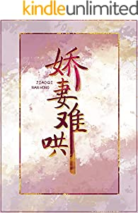 嬌妻難哄 (Traditional Chinese Edition)