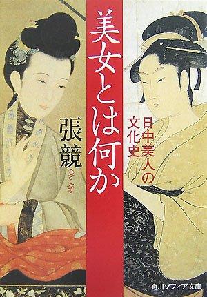 美女とは何か―日中美人の文化史 (角川ソフィア文庫)の詳細を見る