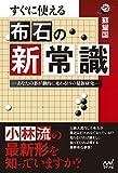 すぐに使える 布石の新常識 -あなたの碁が劇的に変わる19の最新研究- (囲碁人ブックス)