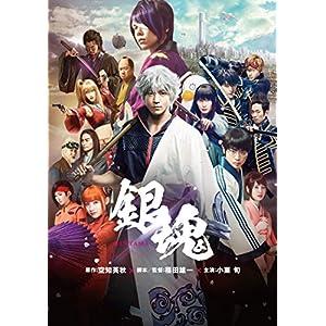 銀魂 [DVD]