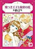 嘘つき王子と秘密の庭 (エメラルドコミックス/ハーモニィコミックス)