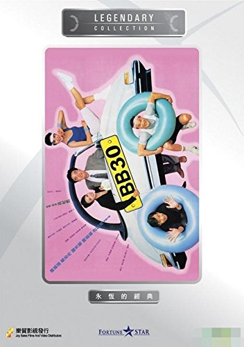 BB 30 - Kenny Bee, Carol Cheng, Suki Kwan