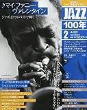 ジャズはトランペットで輝く:マイ・ファニー・ヴァレンタイン (JAZZ100年 4/22号)