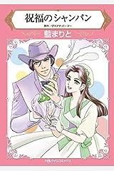 祝福のシャンパン:こじれた初恋を円満に実らせるには (ハーレクインコミックス) Kindle版