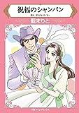 祝福のシャンパン:こじれた初恋を円満に実らせるには (ハーレクインコミックス)