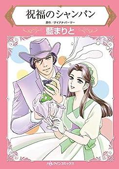 [藍 まりと, ダイアナ・パーマー]の祝福のシャンパン:こじれた初恋を円満に実らせるには (ハーレクインコミックス)