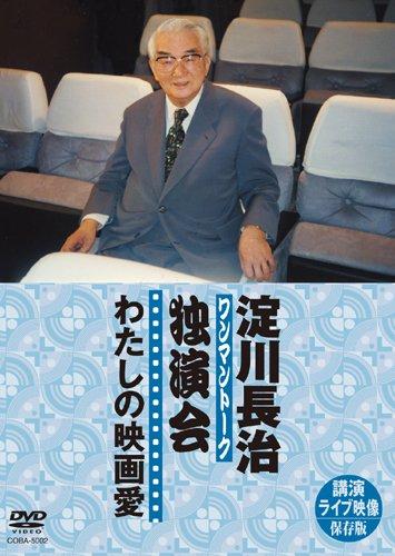 淀川長治 独演会(ワンマントーク) ~わたしの映画愛~ [DVD]
