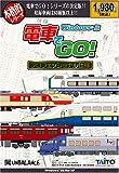本格的シリーズ 電車でGO! Windows版 プロフェッショナル仕様