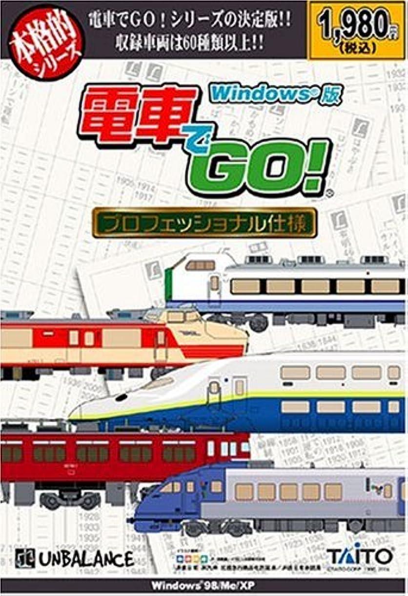 親器用士気本格的シリーズ 電車でGO! Windows版 プロフェッショナル仕様
