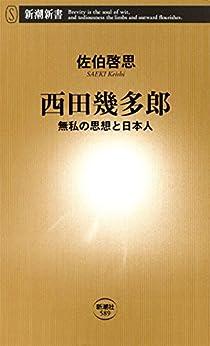 [佐伯 啓思]の西田幾多郎―無私の思想と日本人―(新潮新書)