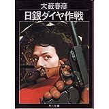 日銀ダイヤ作戦 (角川文庫 緑 362-38)