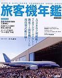 旅客機年鑑2008-2009 (イカロス・ムック)