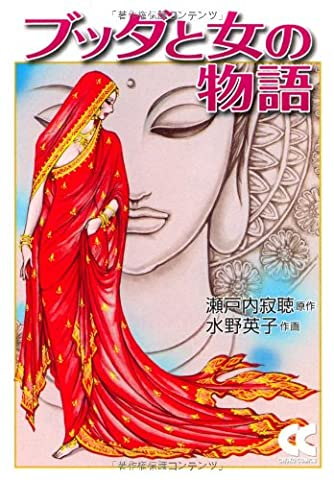ブッダと女の物語 (中公文庫)
