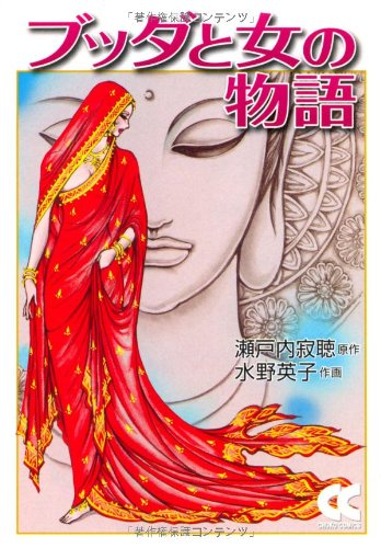 ブッダと女の物語 (中公文庫)の詳細を見る