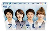 アイシテル-絆-[DVD]