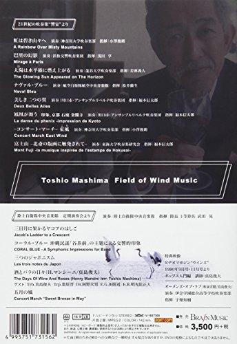 真島俊夫 吹奏楽の世界 [DVD]