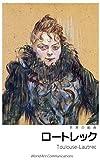 ロートレック画集: ムーラン・ルージュの夜 世界の絵画