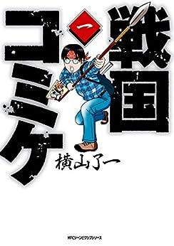 [横山 了一]の戦国コミケ 1 (MFC ジーンピクシブシリーズ)