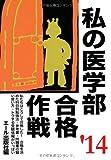 私の医学部合格作戦 2014年版 (YELL books)