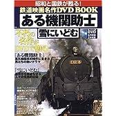 ある機関助士 雪にいどむ―鉄道映画名作DVD book (宝島MOOK 昭和と国鉄が甦る! 鉄道映画名作DVD BOOK)