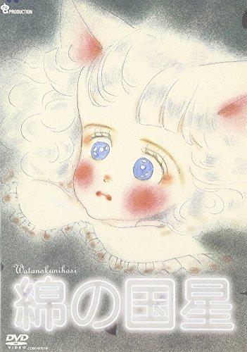 綿の国星 [DVD] 冨永みーな 島田敏 野沢那智 羽佐間道夫 上田みゆき 日本コロムビア