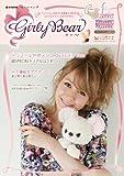ガーリーベア~ファッション大好き! お着替え大好き! とことんオシャレな女の子Bear (e-MOOK) (e-MOOK 宝島社ブランドムック)の画像