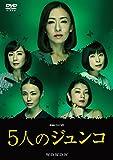 連続ドラマW 5人のジュンコ[DVD]