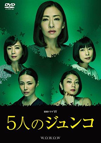 連続ドラマW 5人のジュンコ [DVD]の詳細を見る