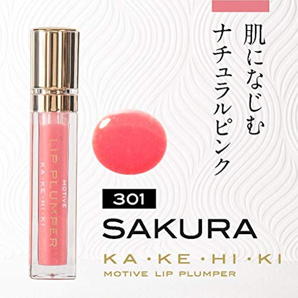危険な降雨ハイキングに行くリッププランパー KAKEHIKI (301 SAKURA ピンク)