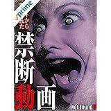 Not Found8 -ネットから削除された禁断動画-