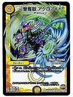デュエルマスターズ/DMX-24/040/C/一撃奪取 アクロアイト