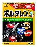【第2類医薬品】ボルタレンEXテープ 7枚 ※セルフメディケーション税制対象商品