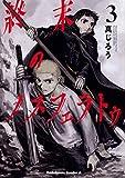 終末のノスフェラトゥ コミック 1-3巻セット