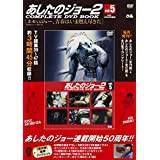 あしたのジョー2 COMPLETE DVD BOOK VOL.5 (<DVD>)