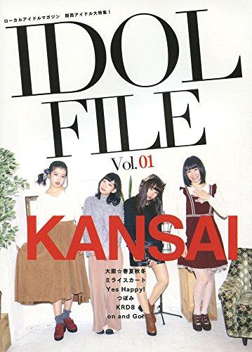 IDOL FILE(アイドル・ファイル) Vol.01の詳細を見る