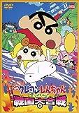 映画 クレヨンしんちゃん 嵐を呼ぶアッパレ!戦国大合戦 [DVD]