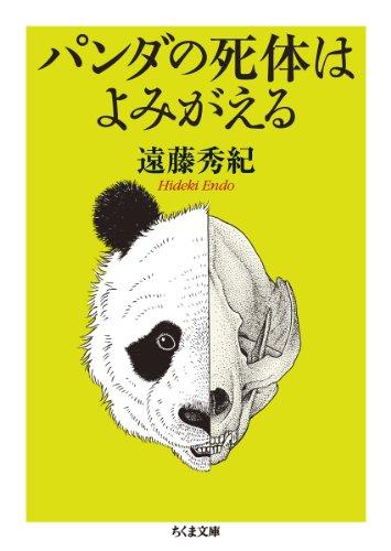 パンダの死体はよみがえる / 遠藤 秀紀