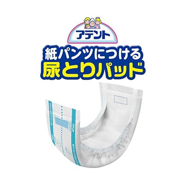 アテント 紙パンツにつける尿とりパッド 2回吸...の紹介画像2