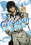シンエンレジスト CURE 1 (ヤングジャンプコミックス)