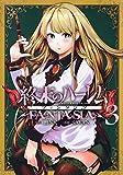 終末のハーレム ファンタジア 3 (ヤングジャンプコミックス)