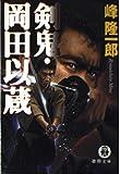 剣鬼・岡田以蔵 (徳間文庫)