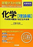 定期テスト対策化学「理論編」の点数が面白いほどとれる本
